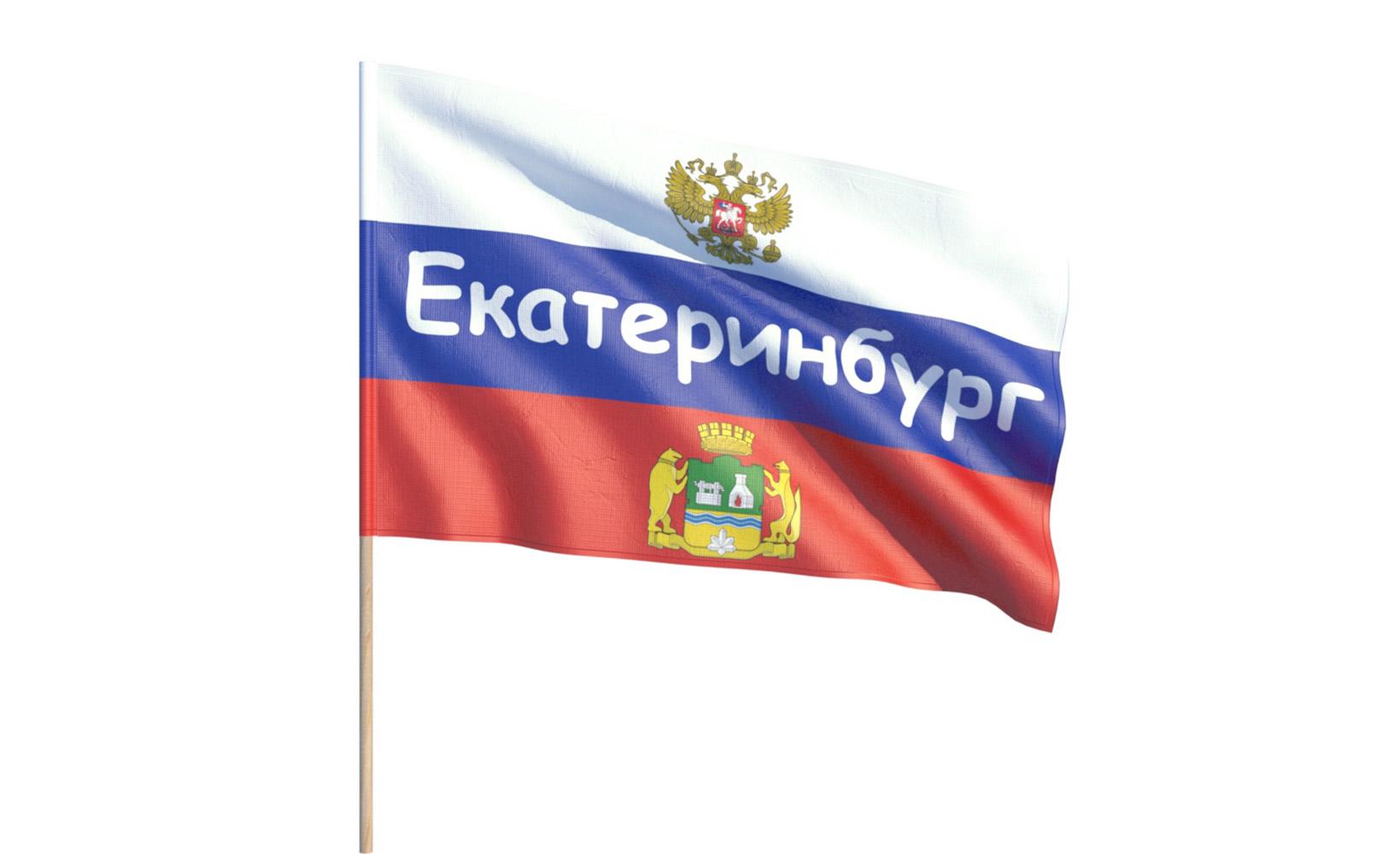 Мегафлаг | Флаги городов РФ купить в интернет-магазине
